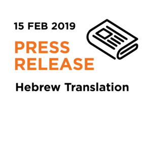 15.02.19 | Press Release - Hebrew Translation